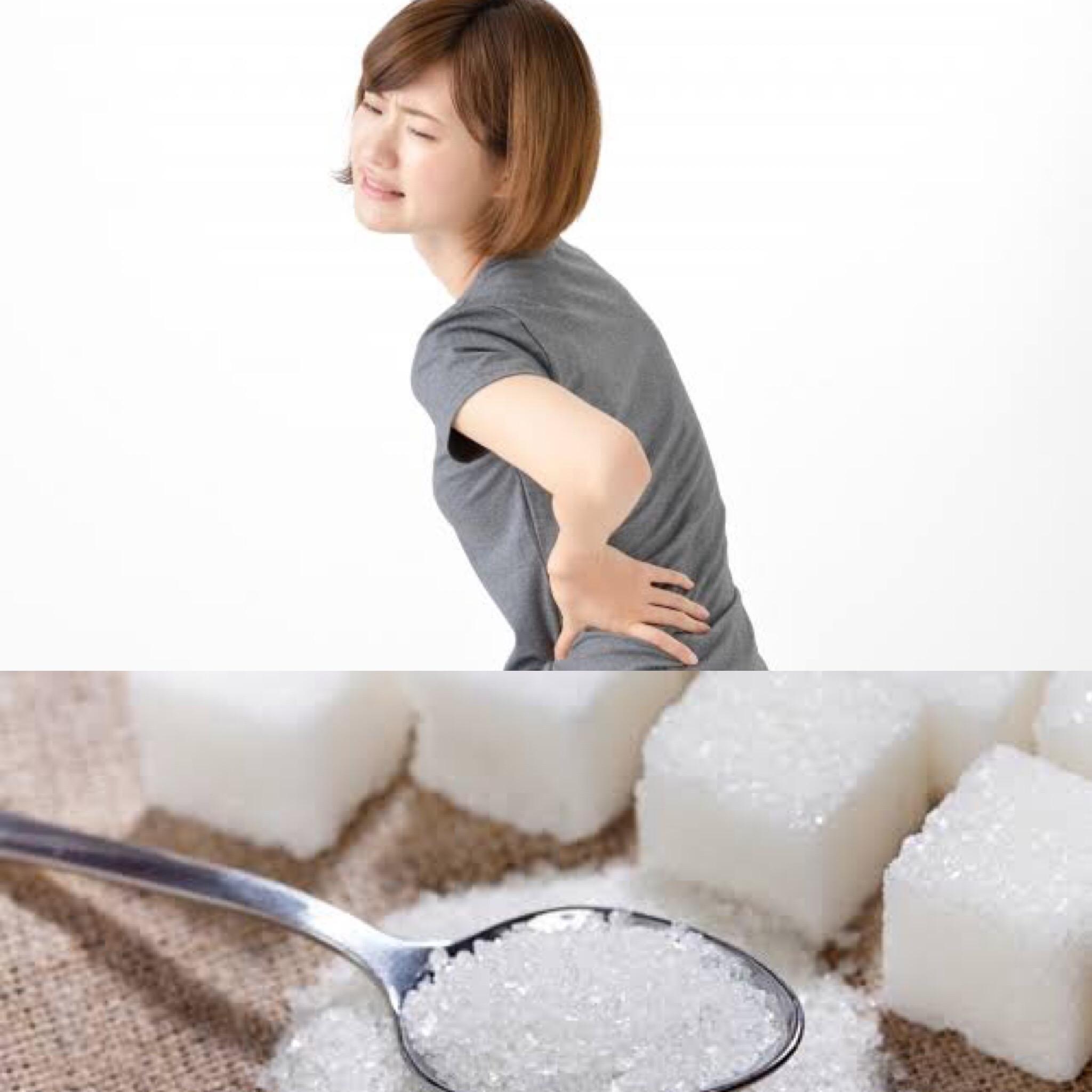 腰痛と砂糖の関係
