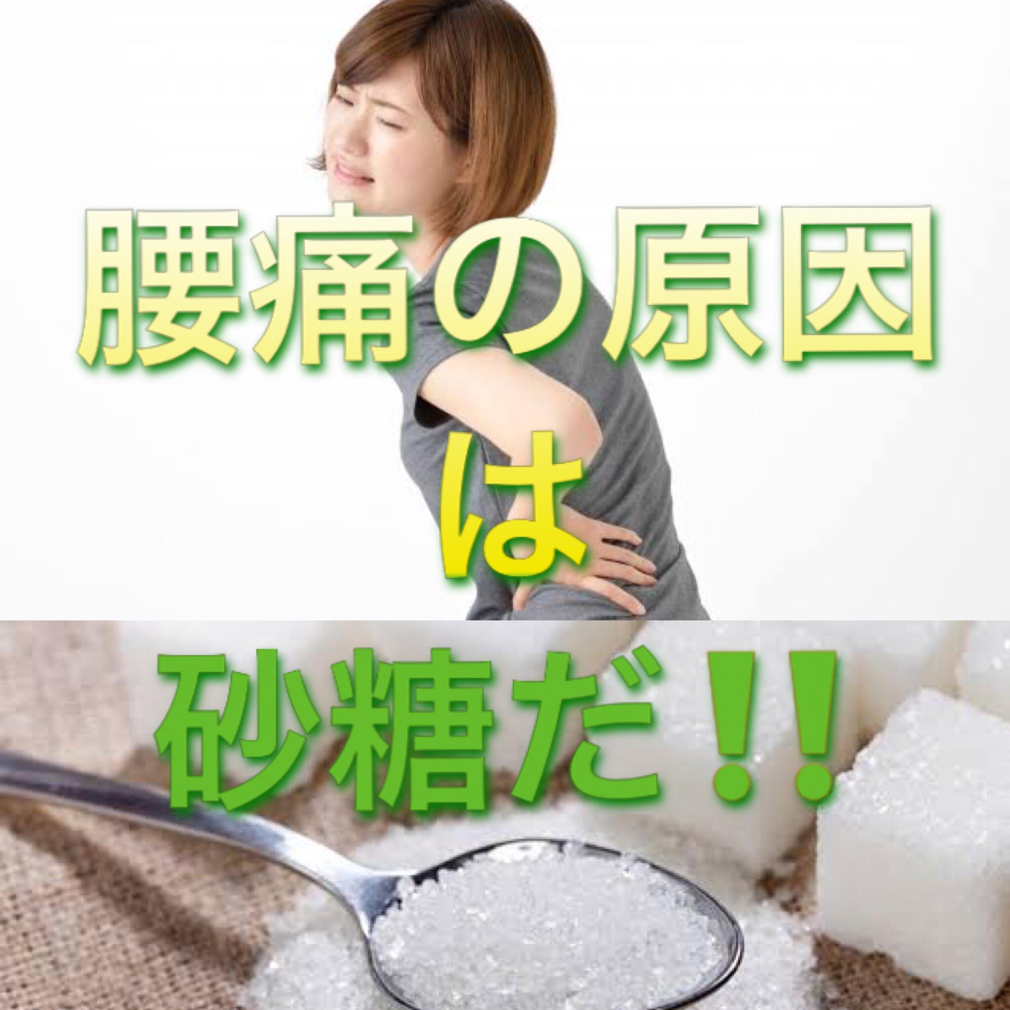 腰痛の原因は砂糖だ!